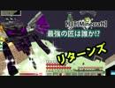 【日刊Minecraft】最強の匠は誰か!?リターンズ 魔法大決戦4日目【4人実況】