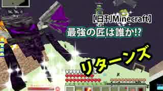 【日刊Minecraft】最強の匠は誰か!?リター