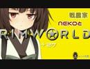 戦農家nekoとRimworld+27【ゆっくり+きりたん実況】