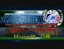 【地球防衛軍4.1】赤紙来たからオン4人INF縛り!M88