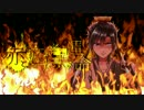 【マギ】赤と白と黒の運命 AK姉&くま&Ya-ma【替え歌】