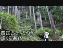 【参拝動画】 2016年四国八十八ヶ所逆打ちお遍路の旅