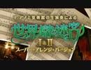 【古代祐三】ピアノと弦楽器の生演奏による「世界樹の迷宮」Ⅰ&Ⅱ Part1