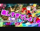 アイテム2個持ち!3段階ターボ!マリオカート8DXを楽しむわ!(01)