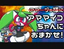 【ポケモンSM⇒】アマージョ様におまかせ!(4)【ゆっくり対戦実況】