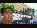野獣先輩 LEGO LAND説