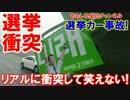 【韓国大統領選挙CARが衝突】 選挙開始前日に衝突!再度の笑々突!