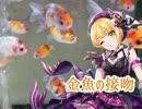 【旅m@s】金魚の接吻