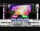 【トライアングルループシステムがファンを魅了!!】パチスロ マクロスフロンティア3【イチ押し!機種Check!】