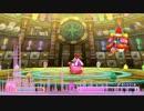 【カービィ25周年】 Wii&TDX 通常ボス戦アレンジ
