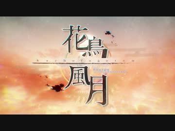 花鳥風月/浦島坂田船
