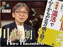 【美の世界#37】川嶋朗「病気にならない体のつくり方」[桜H29/4/28 ]