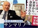 【アジアから世界へ #8】マンリオ・カデロ大使「神道の心」サンマリノへ![桜H29/4/28]