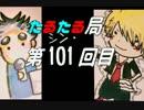 【雑談】たるたる局シン・101回目