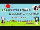 【マイクラゆるふわ系実況】メイドさんとその日暮らしSeason3#08【VOICEROID】