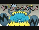 【ポケモンSM】ヤーティノススメ Part1【勇敢ヤクジキング】