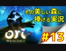 【実況】 「 Ori  」 その美しい森に捧げる実況 #13 【ゲーム】