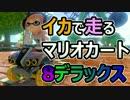 【実況】デラックスから始めるマリオカート8