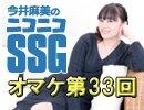 【第33回オマケ放送】えみりんのグラブル講座!!