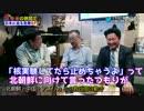 報道特注【北朝鮮危機オモテとウラSP前半】
