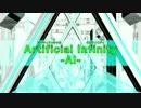 【初音ミク】Artificial Infinity -AI-【オリジナル曲PV】