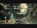 ダークソウル3実況プレイ 魔法剣士になりたいMeo1