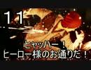 【ゆっくり】ヒャッハー!ヒーロー様のお通りだ!11【PS4】