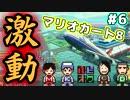 序列を決めるマリオカート8 Part6【4人実況】