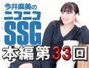 【第33回】ミンゴスと加藤英美里さんが『グランブルーファンタジー』をプレイ!!