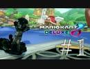 初めてのマリオカート8DX!#1【実況】