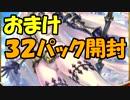 【シャドウバース実況】AAA目指してシャドバる(ドラゴンで)part10