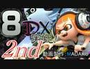 初日から始める!日刊マリオカート8DX実況プレイ2日目