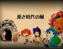 【東方SKAアレンジ】『遠き時代の風』(華のさかづき大江山)例大祭14