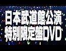 M.S.S Project ~光と闇のファンタジア~ FINAL at 日本武道館ライブDVD...