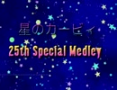 『星のカービィ 25th Special Medley』