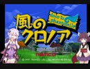 【VOICEROID実況】『風のクロノア』で仲良く喧嘩しな! VISION.1