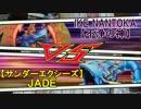 【闇のゲーム】ボクらの遊戯王 VS.08【vs 二十代がカットびんぐしてみた】