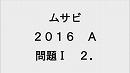 【動画】ムサビ・2016・A日程・問題Ⅰ・2.【過去問解説】