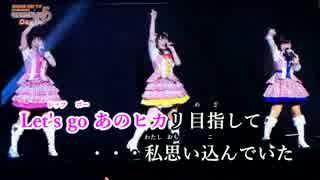 【ニコカラ】Star!! 《im@sライブ》(On Vocal)