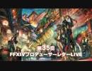 第73位:FF14 第35回プロデューサーレターLIVE 1/7