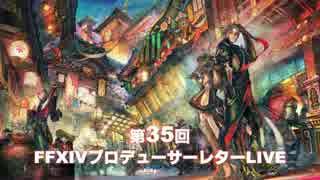 FF14 第35回プロデューサーレターLIVE 1/7