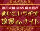 第83位:浪川大輔 KENN 岡本信彦 「めいこいラヂオ 浪漫deナイト」※2017年4月19日放送