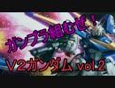 【牛さん】STAND UP TO THE VICTORY!V2ガンダム組み立てるぜ!【vol.2】