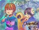 【Doll&Puppeteer】 UNDERTALE実況 Part7