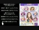 第六回総選挙・逆引きアイドル紹介集