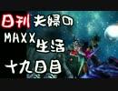 【日刊夫婦実況】噛み合わない2人のMHXX生活Part19(ディノバルド下位)