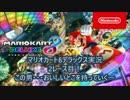 【こいつ】マリオカート8デラックス実況【クズか!?】2レース目