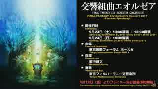 FF14 第35回プロデューサーレターLIVE 6/7