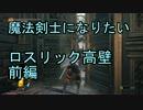 ダークソウル3実況プレイ 魔法戦士になりたいMeo2 ロスリック高壁前編