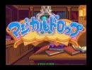 マジカルドロップ (データイースト・1995.06) 1/2 thumbnail